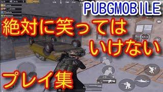 【PUBG MOBILE】絶対に笑ってはいけない神業面白珍プレー好プレー集 FUNNY MOMENTS EPIC FAIL & WTF MOMENTS IN JAPAN【PUBGモバイル】