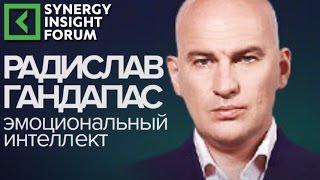Радислав Гандапас «Эмоциональный интеллект» фрагмент выступления Synergy Insight Forum 2016