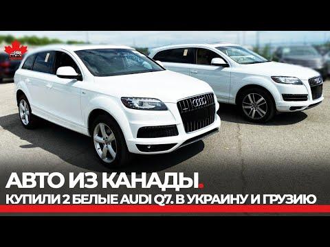 Авто из Канады. Аукцион Манхейм. AUDI Q7 S Line и Premium. В Украину и Грузию.