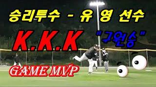 """""""GAME-MVP"""" 승리투수 - 유 …"""