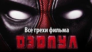Все киногрехи и киноляпы фильма Дэдпул