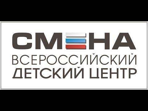 Прямая трансляция старта I смены в ВДЦ «Смена»