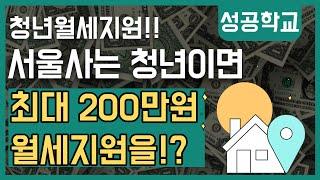 최대 200만원 지원!! 서울시 청년 월세지원이란?