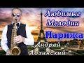 Душа Франции любимые мелодии Парижа.Саксофон