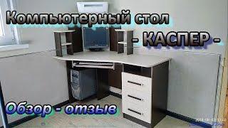 Компьютерный стол Каспер обзор - отзыв.