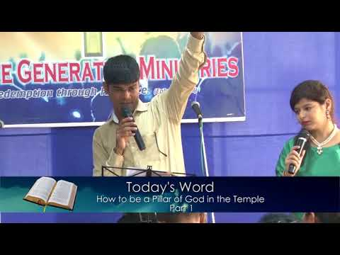 GGM | 15.08.17 | Word | How to be a Pillar of God in the Temple | Bro. Vikas Poojary