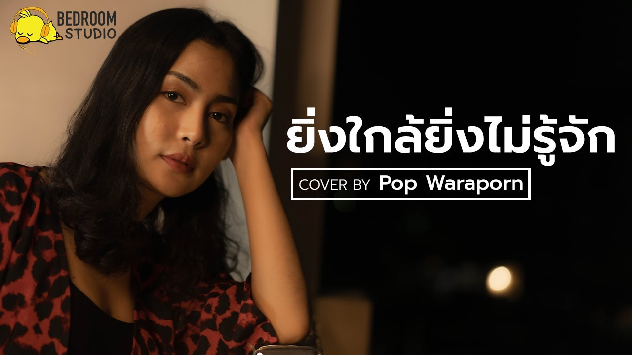 ยิ่งใกล้ยิ่งไม่รู้จัก - ว่าน ธนกฤต   Acoustic Cover By Pop Waraporn   Bedroom Studio
