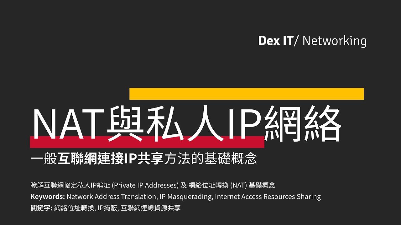 【DSE ICT 概念速成】什麼是 IP共享 ? NAT 與 公共IP vs 私人IP網絡 基礎概念 教學 (中文字幕) - YouTube