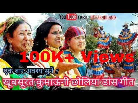 Kumaoni Choliya Song | Uttaraakhand Choliya Dance MP3 | Fresh Uttarakhand