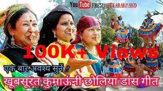 Kumaoni Choliya Song | Uttarakhand Choliya Dance MP3 | Pahadi Song 2018