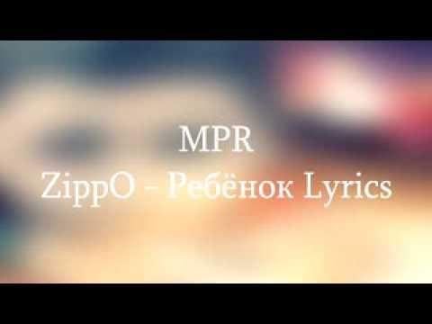 (Слова песни)-ребёнок [ZippO]