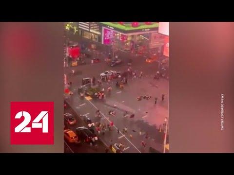 Паника в Нью-Йорке: выхлопы мотоцикла приняли за стрельбу - Россия 24