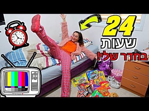 נעולה 24 שעות בחדר שלי!!! עם לאמה מרקדת?! *קורע מצחוק*