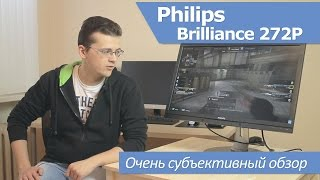Philips Brilliance 272P - очень субъективный обзор