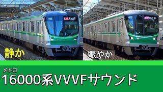 【イイ音♪】東京メトロ16000系 2種のVVVFサウンド集