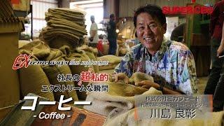 "SUPER CEO vol.21 社長の""超""私的エクストリームな瞬間 ミカフェート/川島 良彰"