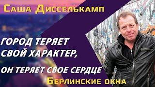 Саша Дисселькамп легенда клубной жизни Берлина дружба с «Хирургом» Залдостановым жизнь в сквоте