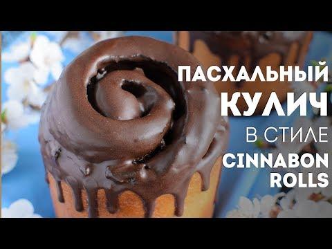 Кулич шоколадный в стиле cinnabon rolls [Cinnabon rolls style Easter cake]
