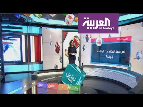 تفاعلكم: جدل بشأن مقترح بـ-رخصة للإنجاب- في مصر !!  - نشر قبل 2 ساعة