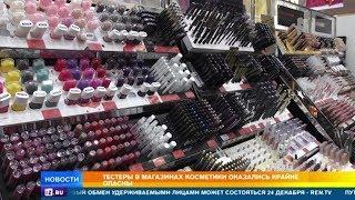 Пробники в магазинах косметики оказались крайне опасны