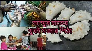 আম্মু আমার পছন্দের কি পিঠা বানালো || আমার মা বাবার সম্পর্কে কিছু কথা || Bangla vlog