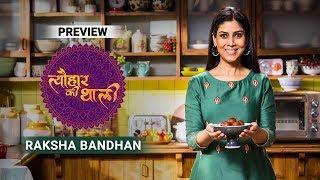 Raksha Bandhan | Tyohaar Ki Thaali with Sakshi Tanwar | Episode 52 - Preview