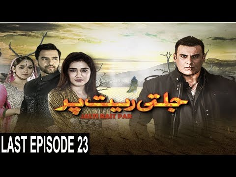 Jalti Rait Per - Episode 23 - TV One Drama - 7th December 2017