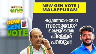 കുഞ്ഞാപ്പയോ സാനുവോ? മലപ്പുറത്തെ പിള്ളേര് പറയും!! New Gen Vote | Malappuram