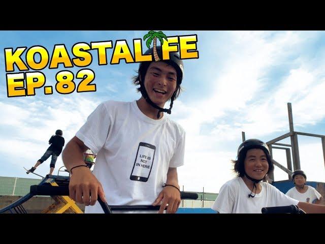 セッション with 大霜優馬 |  KOASTALIFE EP.82
