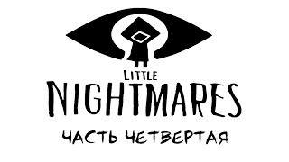 Little Nightmares, Часть Четвертая