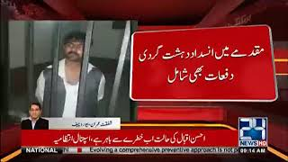 احسن اقبال پر فائرنگ کا مقدمہ درج