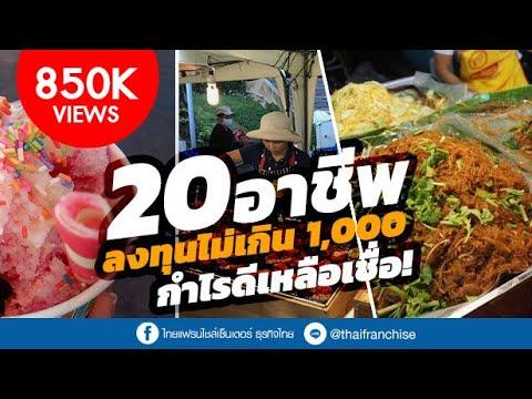 เปิด 20 อาชีพลงทุนไม่เกิน 1,000 แต่กำไรดีเหลือเชื่อ | เพียง Add LINE @thaifranchise