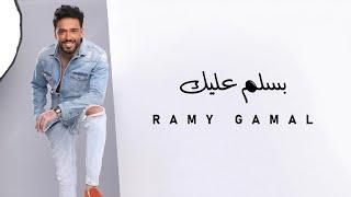 Ramy Gamal - Basalem Aalek | رامي جمال - بسلم عليك