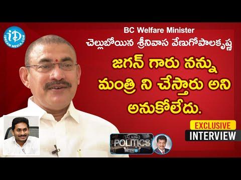 BC Welfare Minister Chelluboyina Srinivasa Venugopalakrishna Exclusive Interview   Talking Politics