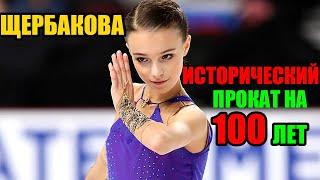 ЩЕРБАКОВА ИСПОЛНИЛА ИСТОРИЧЕСКИЙ ПРОКАТ на 100 ЛЕТ ВПЕРЁД ТАРАСОВА РАЗБОР Skate America 2019
