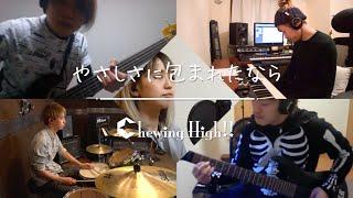 やさしさに包まれたなら/松任谷由実(荒井由実) ☆【カバー】 by Chewing ...
