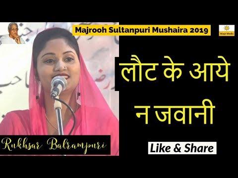 लौट के आये न जवानी Rukhsar Balrampuri new mushaira  Majrooh Sultanpuri Mushaira