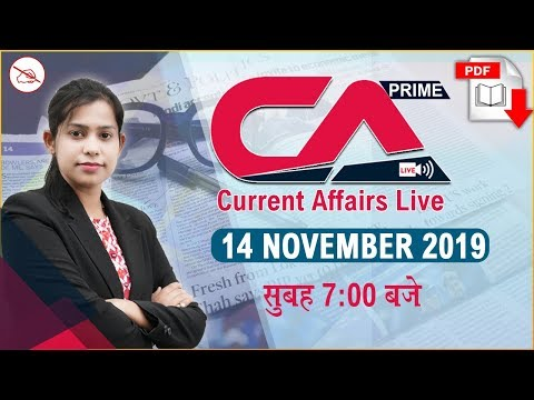 Current Affairs Live At 7:00 Am | 14 Nov 2019 | UPSC, SSC, Railway, RBI, SBI, IBPS