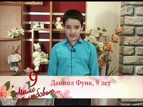 9 Маме с любовью Даниил Функ
