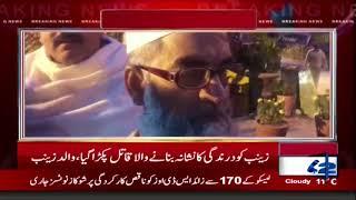 Zainab's father media talk