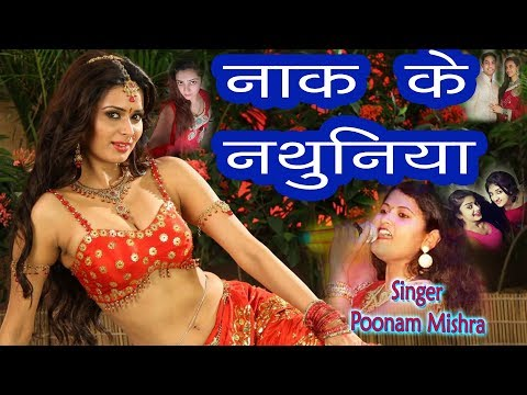 पूनम मिश्रा का ये गाना सुना है आप