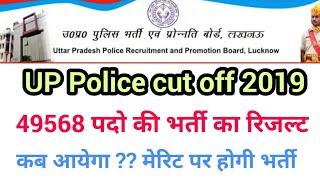 UP police result 2019 | UPP 2019 result | UPP result | UPP cutoff,UP police constable result