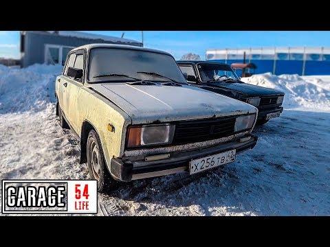 МИССИЯ КУПИТЬ 2 ЖИГИ для ГАРАЖ 54 в Кемерово