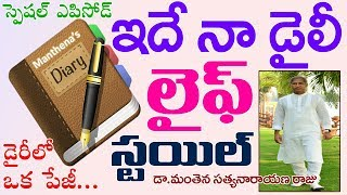 నా లైఫ్ స్టైల్ గురించి ఎవరికీ తెలియని రహస్యాలు ఇవే? | Dr Manthena Satyanarayana Raju | GOOD HEALTH