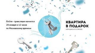 """Розыгрыш квартиры и других призов от ФРК """"Этажи"""" 2018"""