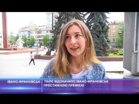 ПАРЄ відзвачило Івано-Франківськ престижною премією