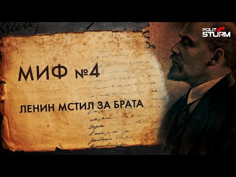 Ленин, миф четвёртый: Ленин мстил за брата