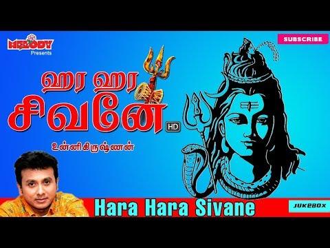 Hara Hara Sivane | Shivarathri Songs | Sivan Songs | Unnikrishnan | Sivarathri