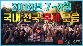 7~8월 국내 전국 축제 모음 [국내여행]