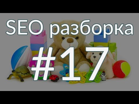 SEO разборка #17 | интернет магазин детских товаров Москва